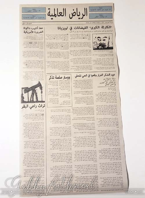 Heartland-Prop-Full-Size-Arabic-Newspaper